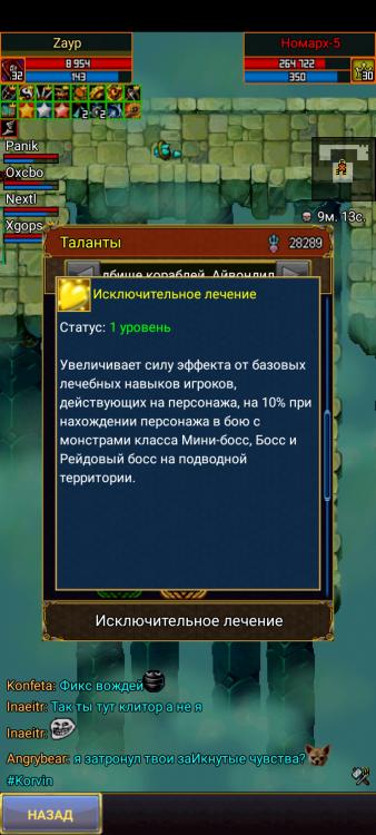 Screenshot_2021-10-09-13-20-19-751_com.aigrind.warspear.jpg